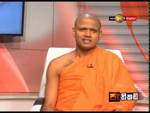 Pathikada Sirasa TV 23rd August 2019
