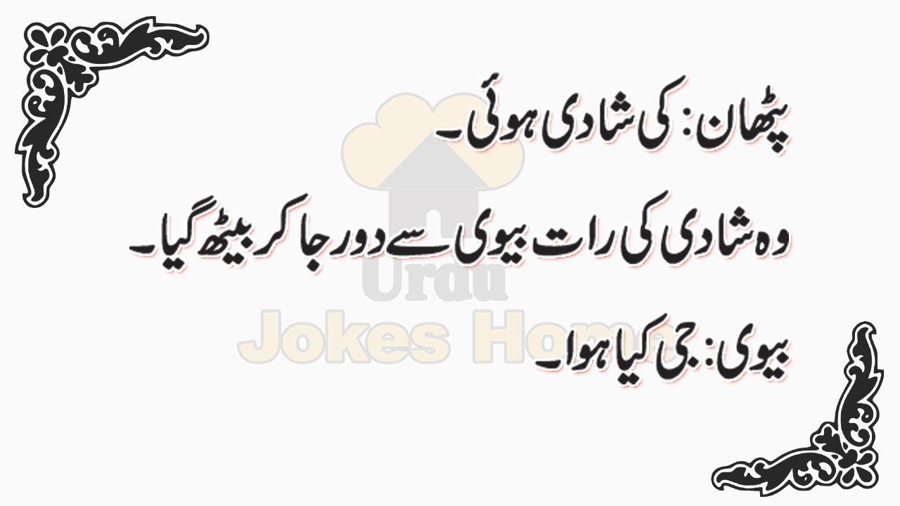 Funny Jokes in Urdu for Kids - YouTube