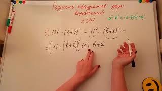 Разность квадратов двух выражений. Алгебра 7кл. Мерзляк 541