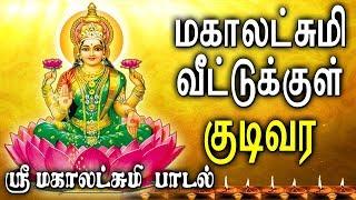 மகாலட்சுமி வீட்டுக்குள் குடிவர | Best Tamil Maha Lakshmi  Powerful Bhakti padal
