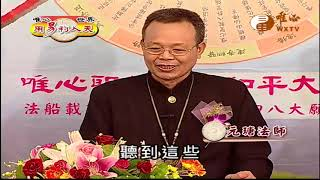 元瑭 元通 元智(3)【用易利人天16】| WXTV唯心電視台