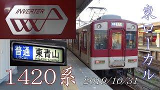 ハッピーハロウィン!? 近鉄1420系 東ローカル運用(2019/10/31)