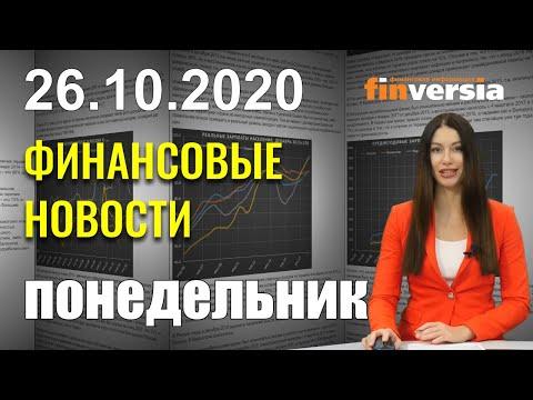 Новости экономики Финансовый прогноз (прогноз на сегодня) 26.10.2020