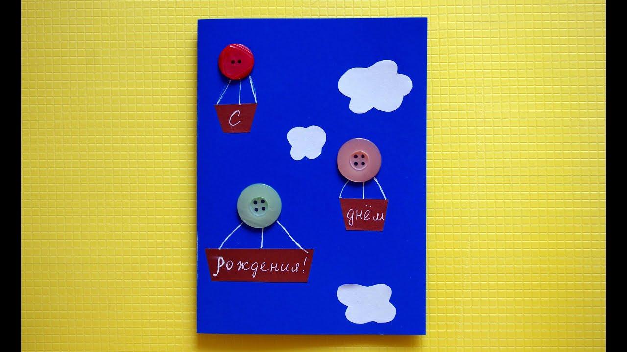 открытка на день рождения пуговица