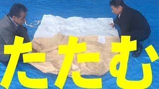 フレコンバックのたたみ方 by プロ25年/1分動画セミナー
