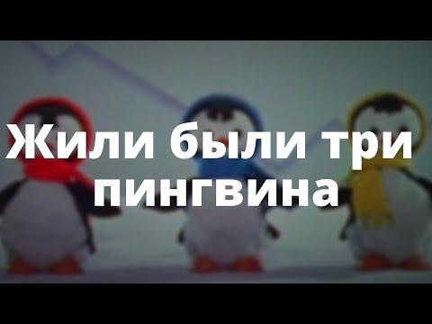 Жили были три пингвина - смешная песенка про дружбу