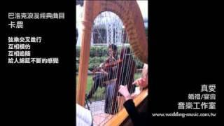 【真愛・音樂】豎琴三重奏