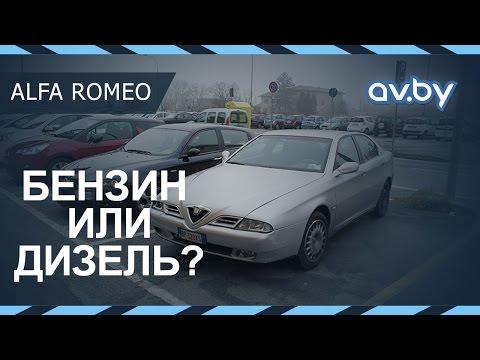 Бензин или дизель? Alfa Romeo 1,9 JTD против 2.0i Twin Spark