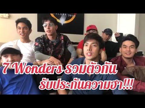 Live ครบแก๊งค์!! หนุ่มๆ 7 Wonders (กัน, ริท, โตโน่, ฮั่น, แกงส้ม, ตั้ม, กั้ง)