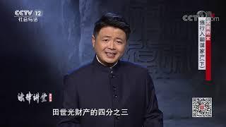 《法律讲堂(文史版)》 20200407 大宋奇案·强行入嗣谋家产(下)| CCTV社会与法