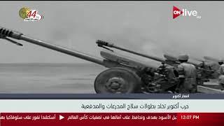 حرب اكتوبر تخلد بطولات سلاح المدرعات والمدفعية