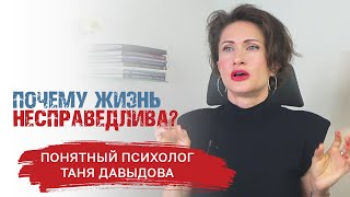 Жизнь ко мне несправедлива Что делать Таня Давыдова понятный психолог