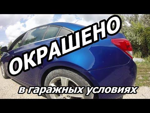 Chevrolet Cruze/Кузовной ремонт/Покраска#ремонтавто #покраскаавто #автоканалПодготовка