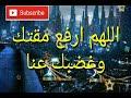 اجمل ادعيه محمد جبريل حتي 2019