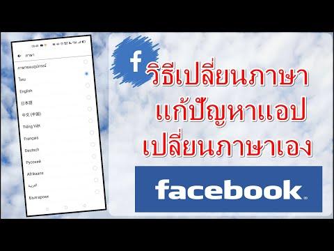 Facebookวิธีเปลี่ยนภาษา แก้ปัญหาแอปเปลี่ยนภาษาเอง