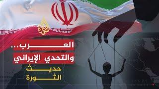 حديث الثورة- التحدي الإيراني وتأثيره بمستقبل المنطقة العربية