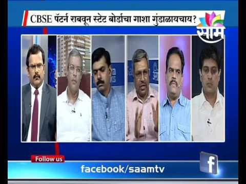 CBSC Board  Vs State Board   Sachin Joshi