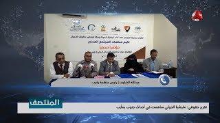 تقرير حقوقي : مليشيا الحوثي ساهمت في أحداث جنوب مأرب