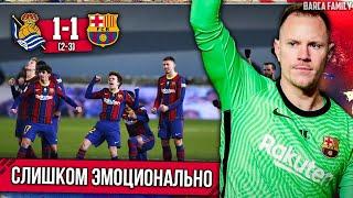 Тер Штеген вытащил Барсу в финал | Гризманн не Месси | Реал Сосьедад - Барселона 1:1 (2:3)