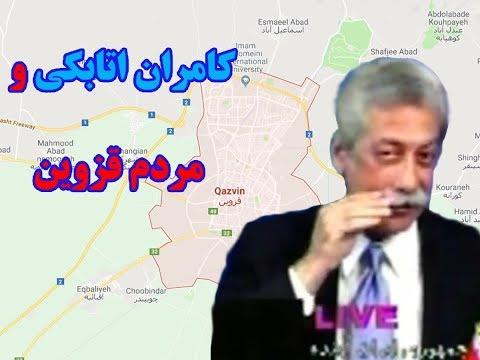 کامران اتابکی و مردم قزوین !!!