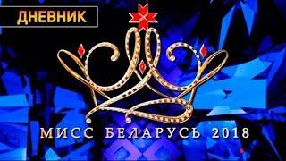 Дневник «Мисс Беларусь-2018»  26.04.2018