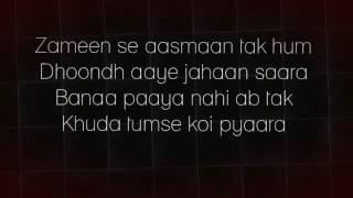Hua Hai Aaj Pehli Baar with Lyrics