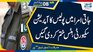 Police launches operation in Jati Umra and remove huts 08 AM Headlines| 10 August 2019 | Lahore News