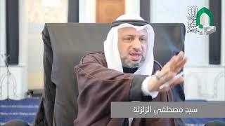 السيد مصطفى الزلزلة - زيارة الإمام الحسين عليه السلام بزيارة عاشوراء في أي وقت ومن أي مكان