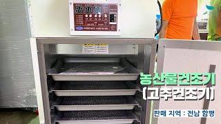 [신바람 중고농기계 윤빈 회원님 매물]농산물건조기(고추…