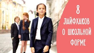 8 лайфхаков о школьной форме(, 2015-08-27T09:11:21.000Z)