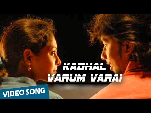 Kadhal Varum Varai Song Lyrics From Sundaattam