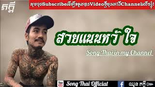 បទថៃកំពុុងល្បីកក្រើកក្នុងThe Song Thailand in Cambodia