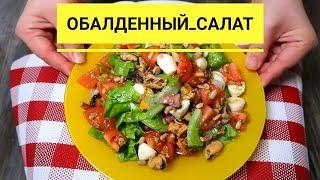 Вот это находка! Вы забудете про оливье и селедку! Этот салат закончится первым на новогоднем столе!