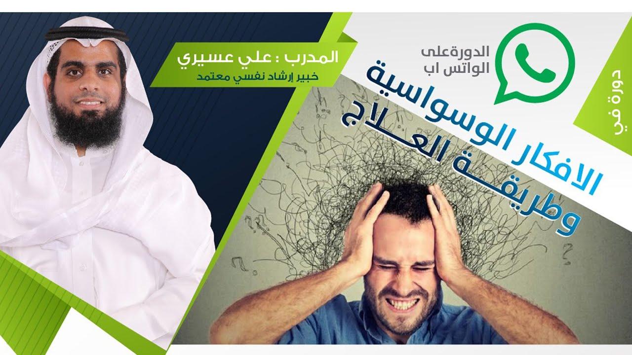 الوسواس القهري والأفكار السلبية وطرق العلاج منها | المدرب أ.علي عسيري