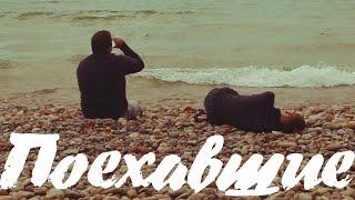 Поехавшие: Владивосток - Санкт-Петербург
