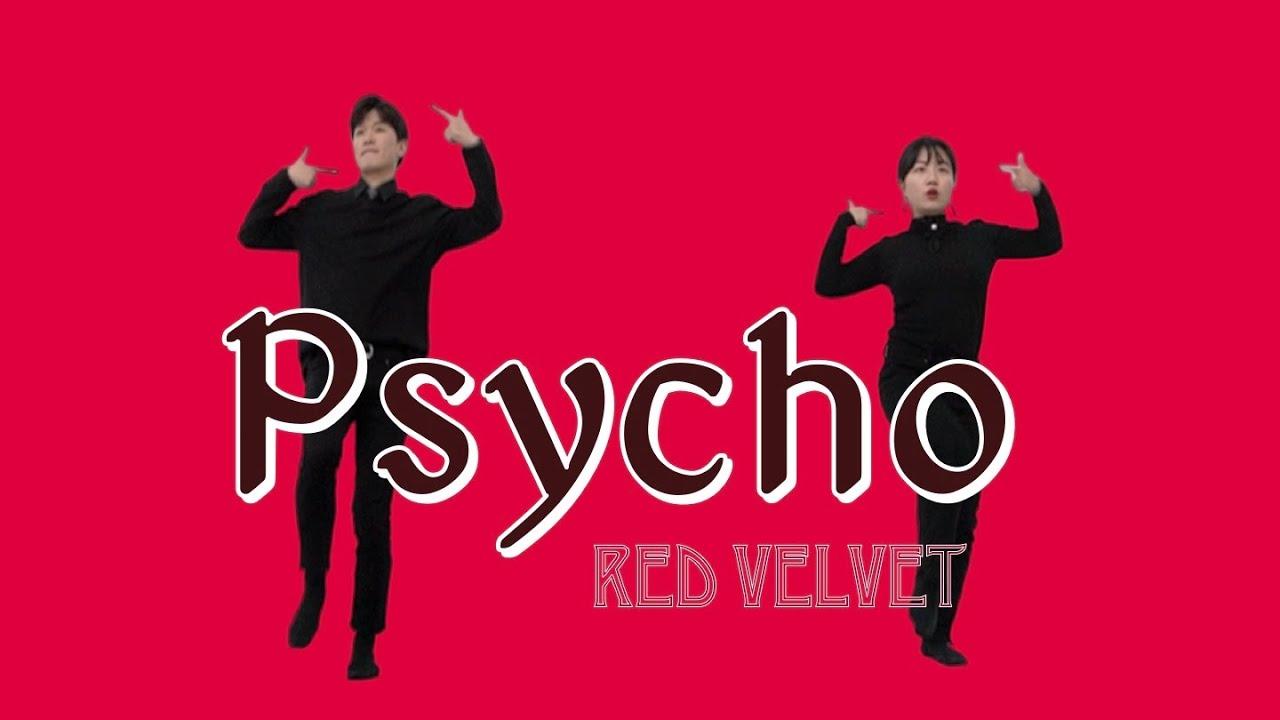 레드벨벳 (Red Velvet) - Psycho (사이코) 다이어트 댄스 | 살 빠지는 춤