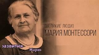 Технологии саморазвития Марии Мoнтессори v3 0 (Фестиваль образовательных технологий БГПУ-2020)