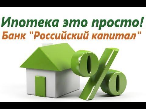 Ипотека это просто | Банк Российский капитал