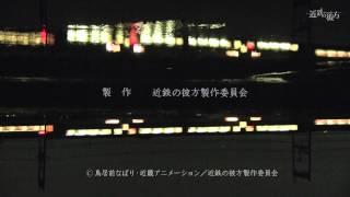 アニメ「境界の彼方」に近鉄の車両や駅が出てくるので、近鉄の映像でOP再現。 大阪、奈良、京都あたりの映像だけです。