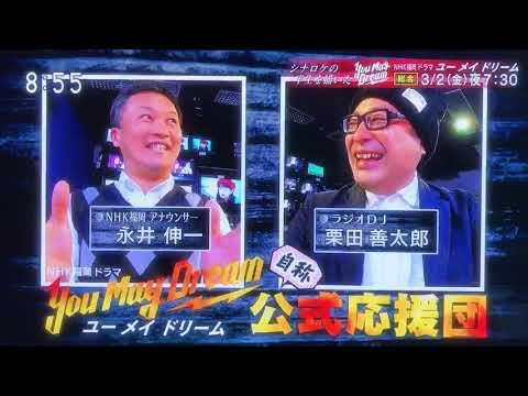 まもなく放送「you may  dream!!」福山翔大~石橋静河