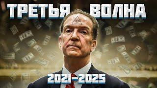 ЧТО НАС ЖДЕТ В 2021 году? - Всемирный Банк подскажет. Практика заговора. Часть 5
