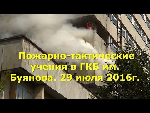 Пожарно-тактические учения в ГКБ им. Буянова. 29 июля 2016г. V.3