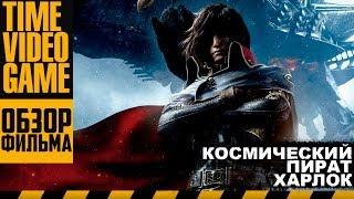 Космический Пират Харлок  - Видео Обзор Фильма - Space Pirate Captain Harlock