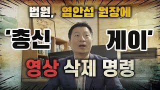 법원, 염안섭 원장(레인보우리턴즈)에 '총신 게이' 영…