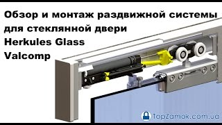 Обзор и монтаж раздвижной системы для стеклянной двери Herkules Glass Valcomp