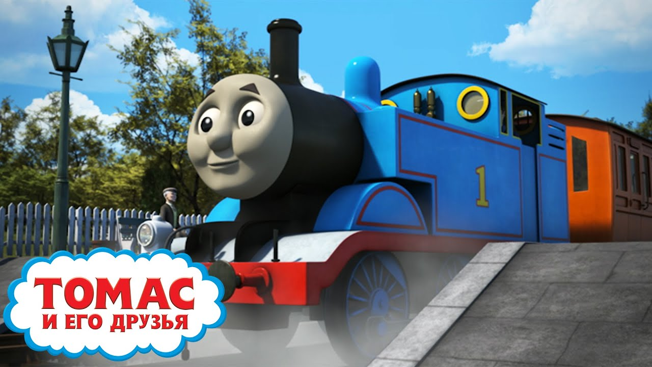 БЮРО НАХОДОК | Томас и его друзья | Детские мультики | Мультик про паровозики