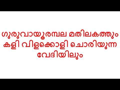 Ashtamirohini karaoke by Ramesh chalil 9446445503