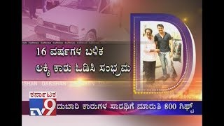 Majestic Producer Gifts Challenging Star Darshan His Lucky Car After 16 YrsOn His B