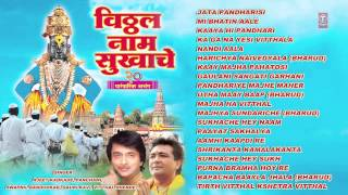 VITTHAL NAAM SUKHACHE MARATHI VITTHAL BHAJANS I FULL AUDIO SONGS JUKE BOX