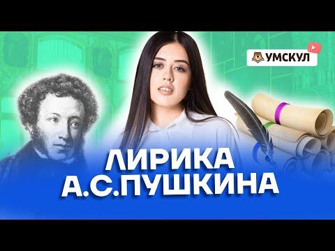 Лирика А.С. Пушкина | Литература ЕГЭ 2022 | Умскул